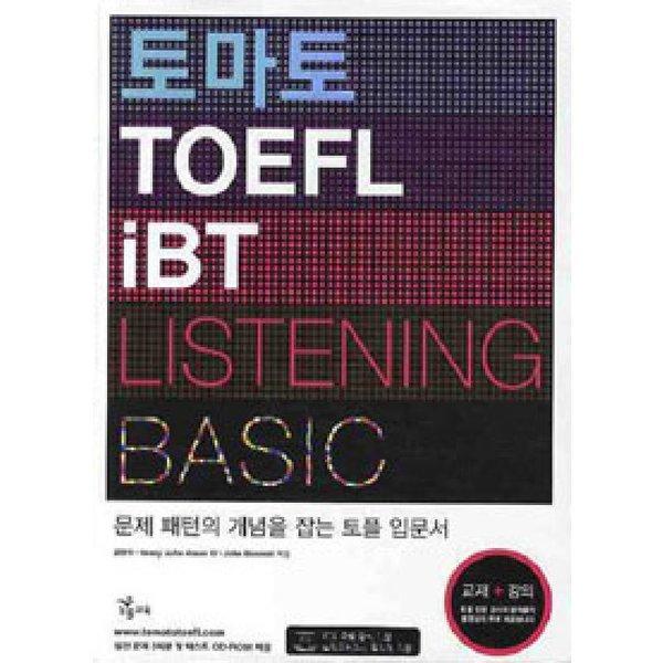 토마토 TOEFL IBT LISTENING BASIC  능률교육   김현주.HENRY