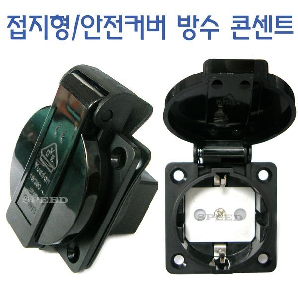 전기 콘센트 안전커버 방수콘센트 매입 매립콘센트