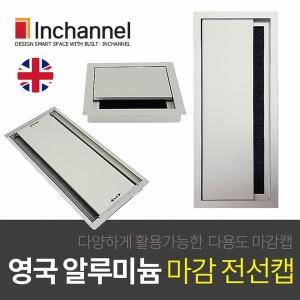 파격사은품_영국수입 알루미늄 사각 전선캡/전선정리