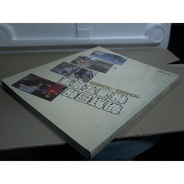 조선일보 보도사진집 1986-1989