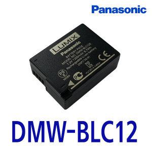 파나소닉  정품배터리 (DMC-G5/G6/G7/GX8/FZ300전용) / DMW-BLC12(벌크)
