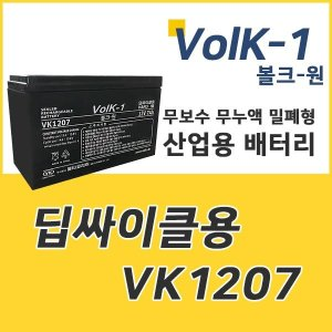 VK1207 12V 7Ah 배터리 밧데리 전동차 장난감 산업용