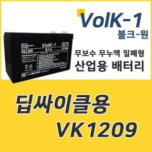 VK1209 12V 9Ah 산업용 배터리 밧데리 장난감 전동차
