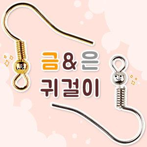 귀걸이(60개입) 금색 은색 만들기용 DIY재료 부자재