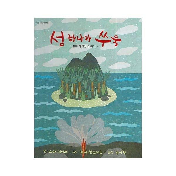 (20일대여) (아이즐 그림책방 10) 섬 하나가 쑤욱 : 섬이 생겨난 이야기