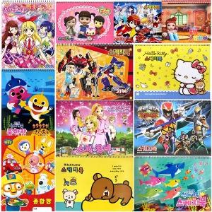 캐릭터 스케치북/종합장 모음전/10권/5권/미술용품