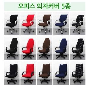 오피스 사무용 게임방 pc방 의자 리폼 커버 일반형(소)