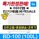 아이엠BD-100(100L) 다목적냉동고 냉동고 소형냉동고