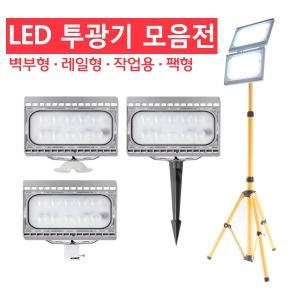 LED 투광기 조명 간판등 간판조명 30W 직부타입 주광색