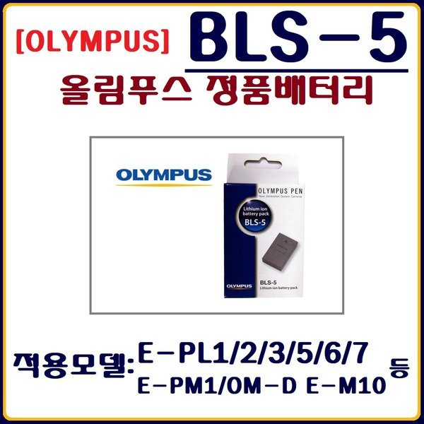 (정품)올림푸스 BLS-5 배터리 OM-D E-M10 STYLUS1 등