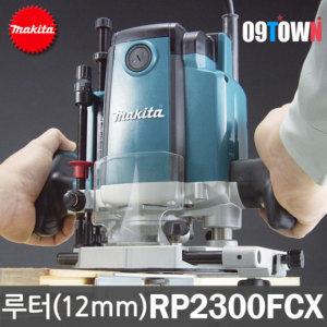 마끼다 RP2300FCX 루터 12mm 일본 루터날