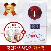 옥션판매1위 가스차단기 가스콕/여름이벤트/6월생산