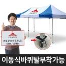 홍캐노피/바퀴탈부착/국산캐노피/캐노피천막/캐노피