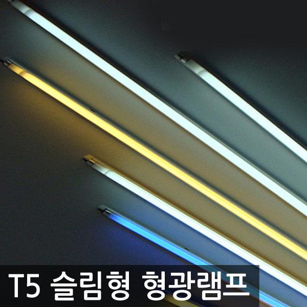 T5램프만 8W/슬림 간접조명/형광등/간접등