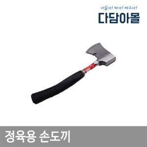 업소용 일제 손도끼 / 정육용손도끼 /도끼