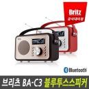 BA-C3 (블랙) 올인원/레트로/라디오/블루투스/스피커