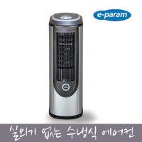 특가이파람실외기없는이동식에어컨PW-M08C