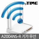 _ipTIME A2004NS-R 기가/와이파이/무선/공유기/GIGA