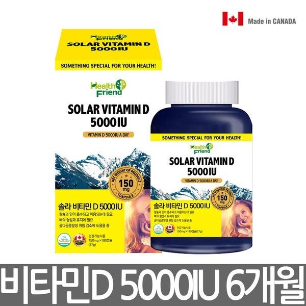 [헬스프랜드] 캐나다정품 솔라 비타민D 5000IU 6개월분 D3 영양제