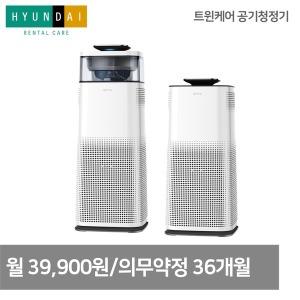 현대렌탈케어 트윈케어 공기청정기 렌탈/ 1+1 상품