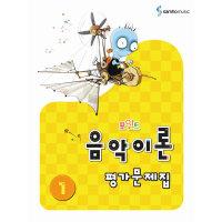 포인트 음악이론 평가문제집 1  삼호뮤직   편집부
