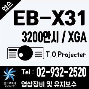 탑프로젝터 전용램프/EB-X31/3200안시/XGA