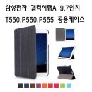 삼성전자 갤럭시탭A 9.7 Wi-Fi 32GB SM-T550 케이스