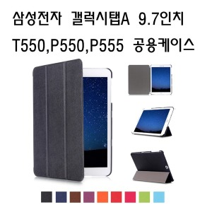 삼성전자 갤럭시탭A9.7 WI-Fi with S Pen P550 케이스