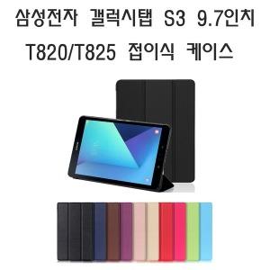 삼성 갤럭시탭S3 9.7인치SM-T82/825 접이식 케이스