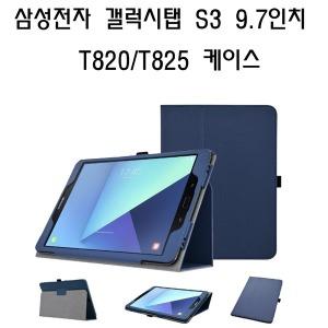삼성전자 갤럭시탭S3 9.7 SM-T82/825 인조가죽케이스