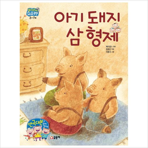 아기 돼지 삼 형제 (읽어줘요 슈퍼맨 3~7세 1) 양장