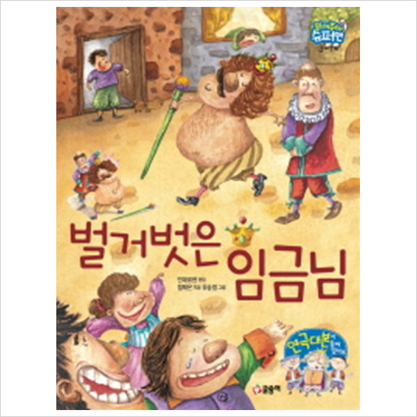 벌거벗은 임금님 (읽어줘요 슈퍼맨 3~7세 6) 양장