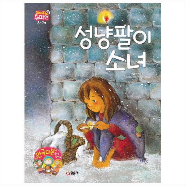 성냥팔이 소녀 (읽어줘요 슈퍼맨 3~7세 8) 양장