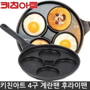 키친아트 4구 에그팬 팬케이크팬 윤식당 계란후라이팬