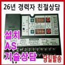 차량검지기2채널 DET-200 26년경력자상담 차량감지기