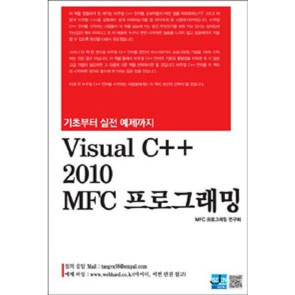 Visual C++ 2010 MFC 프로그래밍  세진북스   MFC 프로그래밍연구회