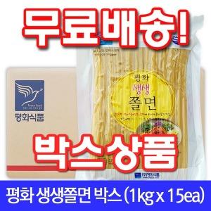 평화 생생쫄면 박스(상온 1kg x 15개입)