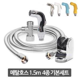 on/off 변기샤워기 비데샤워기 욕실청소 1.5m 4종세트