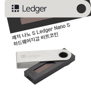 레저 나노 S Ledger Nano S 하드웨어지갑 비트코인