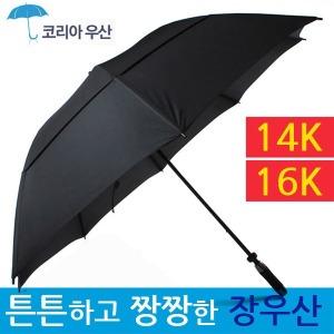 태풍에 강한 장우산/1단 자동/튼튼한 골프우산/멜빵