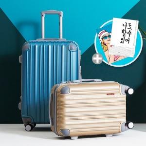 사은품증정 역대급특가 여행용캐리어 여행가방 확장형