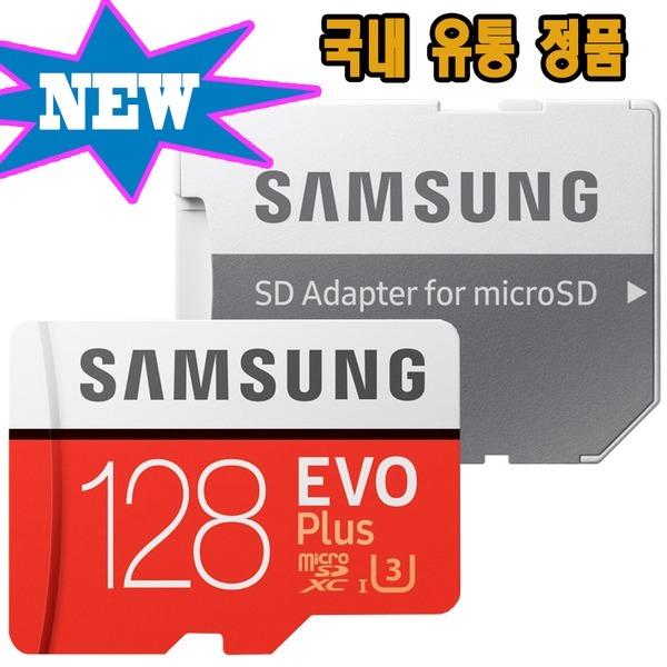 닌텐도 스위치 메모리 EVO 플러스 마이크로SD 128GB