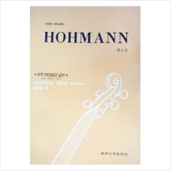 호만 바이올린 교본. 4 13판