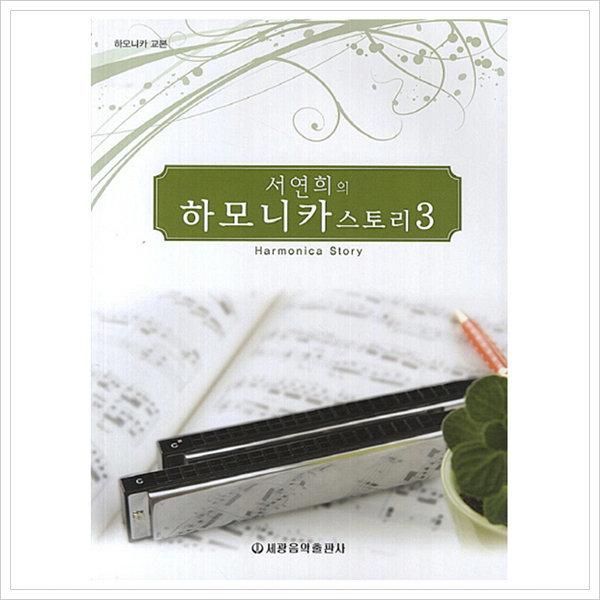 서연희의 하모니카 스토리. 3