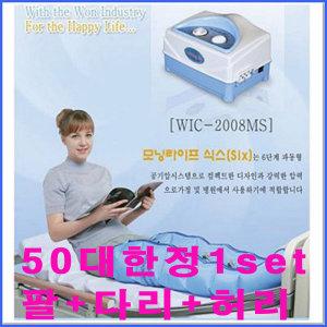 모닝라이프공기압맛사지WIC-2008MS(6단계파동형)풀셋