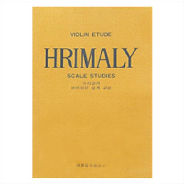 흐리말리 바이올린 음계교본 2판