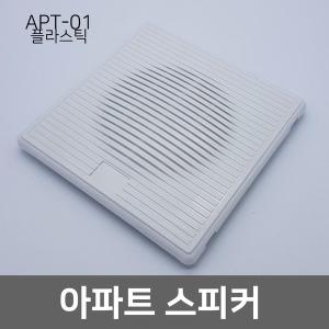 플라스틱 아파트 스피커 세대 벽부 안내방송 방송용