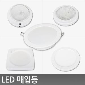 LED매입등/직부등/센서등/LED조명/LED전구/다운라이트