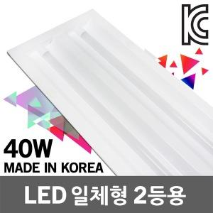 SS LED 일체형 2등용 40W 형광등 등기구 매입개방