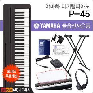 야마하 디지털 피아노+스탠드 YAMAHA P-45 / P45